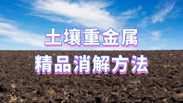 精品推荐:土壤样品前处理多种方案