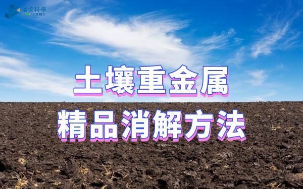 土壤重金属_精品消解方法