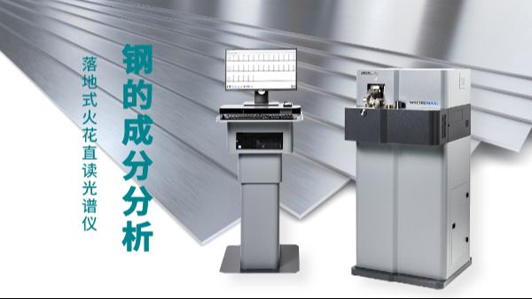 直读光谱仪让你一目了然钢材料成分分析