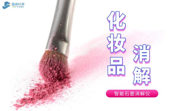 石墨消解仪消解化妆品中的砷汞方法
