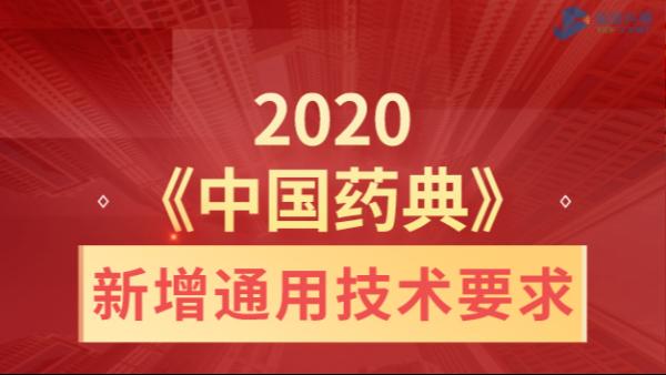 2020《中国药典》新增通用技术要求