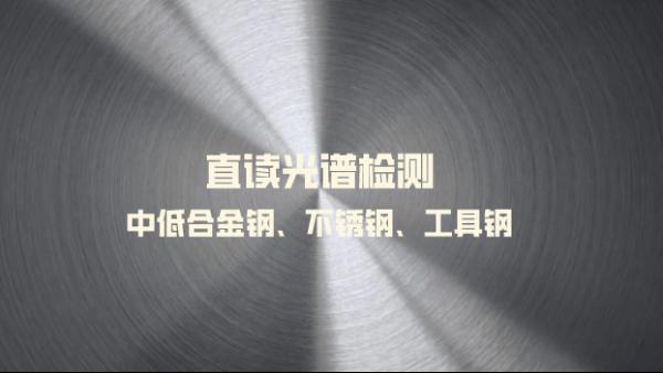 台式直读光谱仪对中低合金钢不锈钢和工具钢中的应用操作