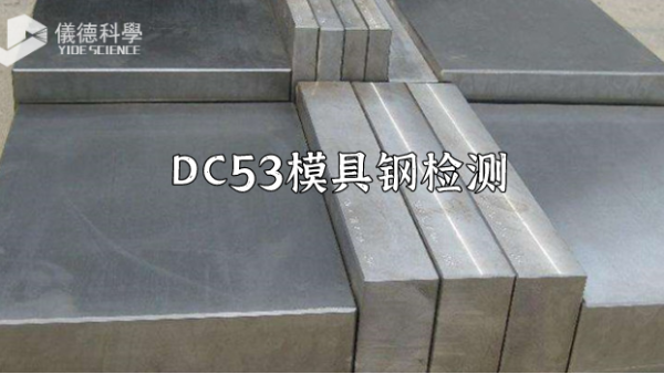 手持式xrf合金分析仪对DC53模具钢的检测应用