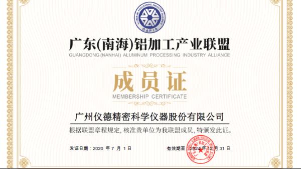仪德科学加入广东(南海)铝加工产业联盟会员
