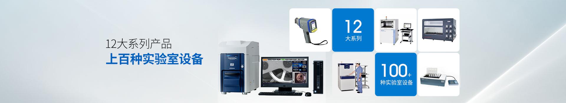 仪德-12大系列产品上百种实验室设备