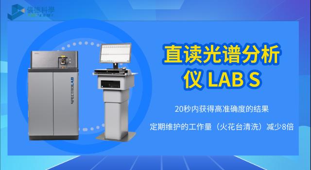 直读光谱分析仪 LAB S