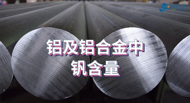 铝及铝合金中的钒含量