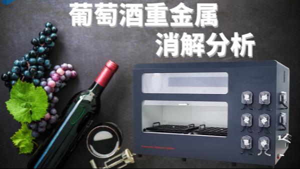 全自动消解仪为葡萄酒中重金属分析提供消解处理