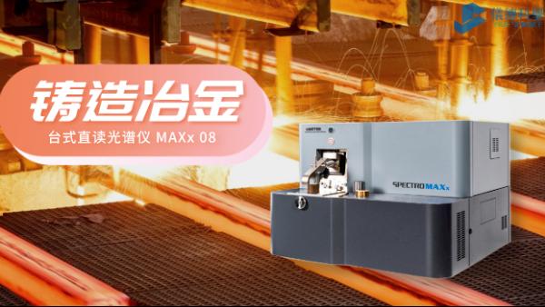 铸造冶金行业选择直读光谱仪的3大理由