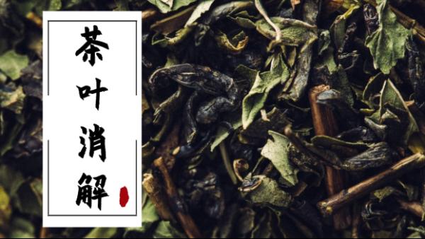 16种元素全测!全自动石墨消解仪消解不同品种茶叶含量方法