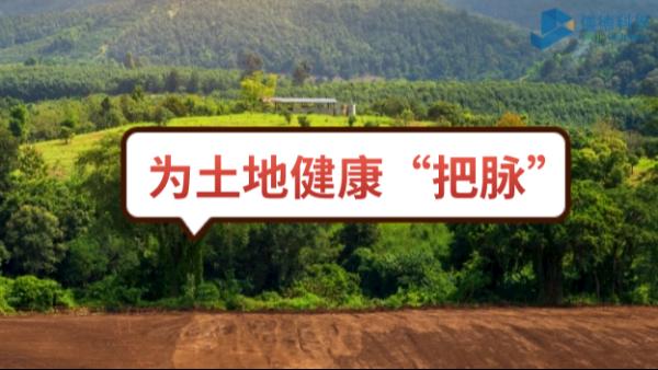 """生态头条:土壤污染不容忽视,监测仪器为脚下的土地健康""""把脉"""""""