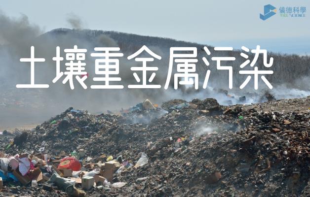 土壤重金属污染