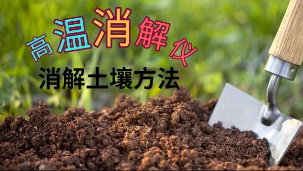 实例分析丨高温消解仪采用HNO3+HF+HCLO4酸体系消解土壤