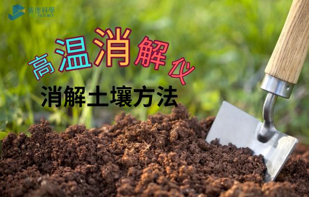 高温石墨消解仪酸体系消解土壤