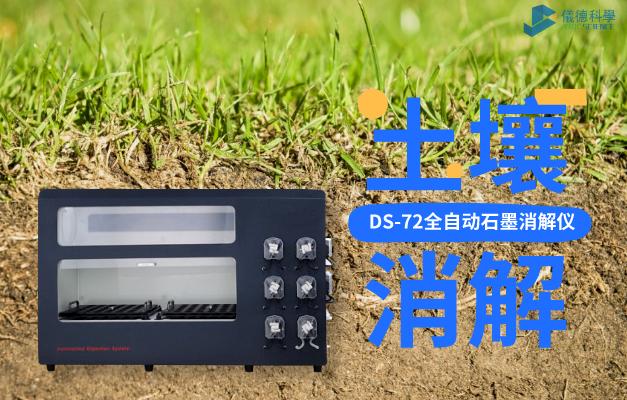 DS-72全自动石墨消解仪