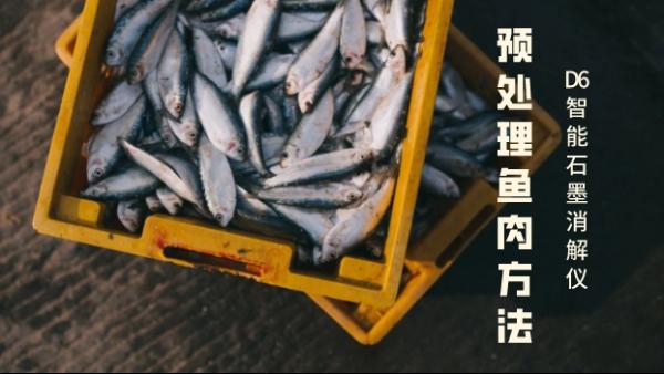 智能石墨消解仪大批量预处理鱼肉的实验方法