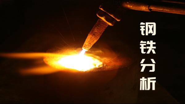 钢铁成分分析有误差时,直读光谱仪应如何管理