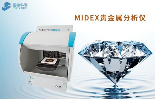 MIDEX贵金属分析仪