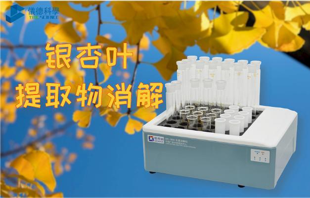 智能石墨消解仪对银杏叶提取物的消解研究
