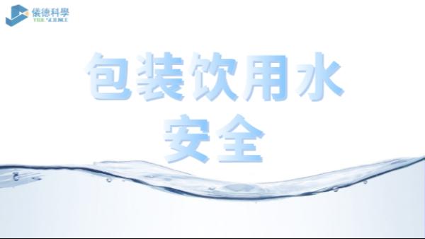 包装饮用水市场竞争激烈,质量安全仍是行业最关注