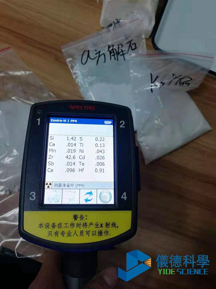 手持式光谱仪测陶土