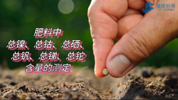 ICP-OES法测定肥料中总镍、总钴、总硒、总钒、总锑、总铊含量
