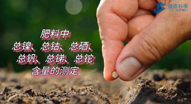 肥料中总镍、总钴、总硒、总钒、总锑、总铊含量的测定