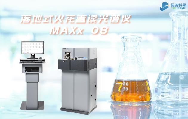 落地式火花直读光谱仪 MAXx 08