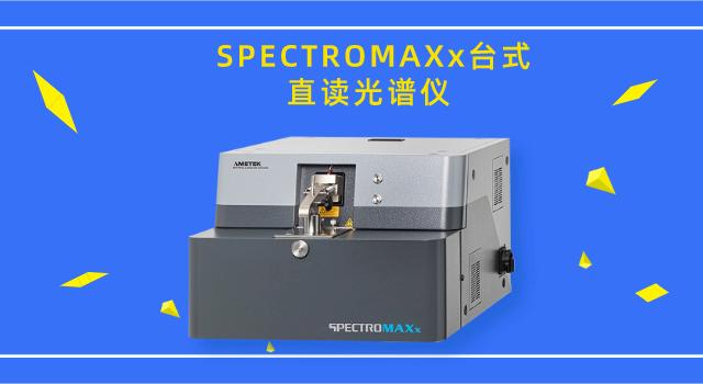 德国斯派克SPECTROMAXx台式直读光谱仪