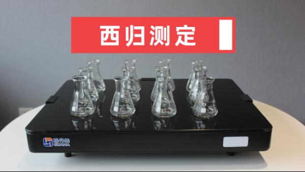 实验电热板消解测定西归中砷汞镉铅含量