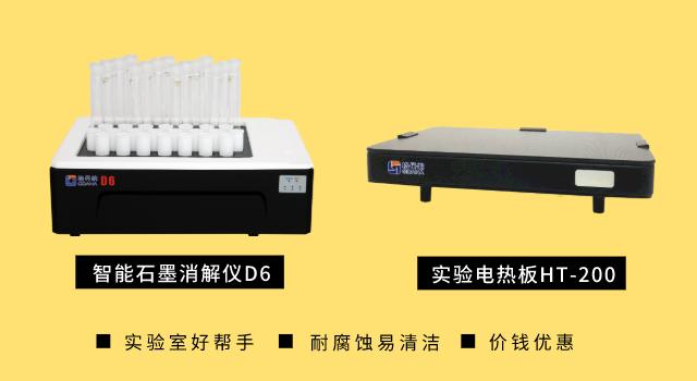 智能石墨消解仪D6和实验电热板
