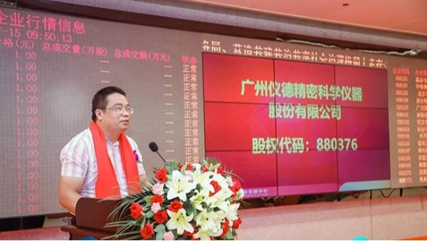 热烈祝贺我司在广东股权交易中心科创板成功挂牌