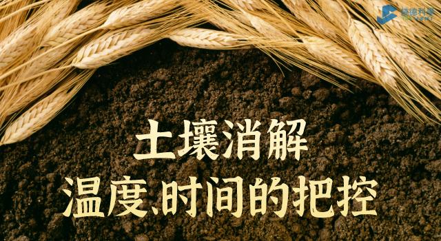 消解土壤时温度、时间的把控