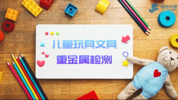 D3智能石墨消解仪用于儿童玩具、文具重金属检测