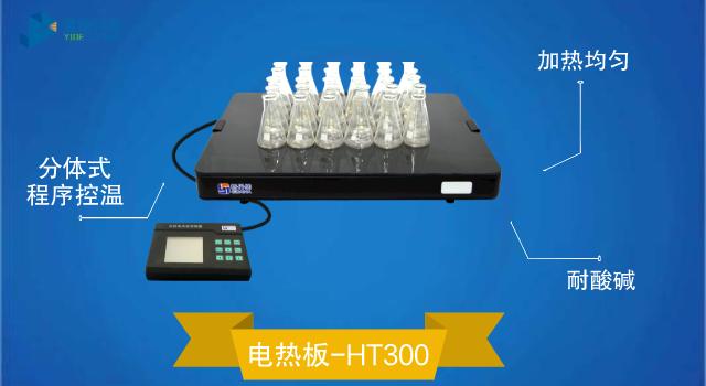 电热板-HT300