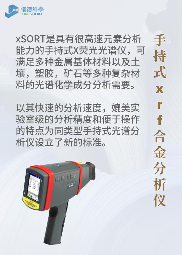 手持式xrf合金分析仪
