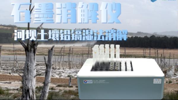 智能石墨消解仪助力河坝土壤修复——铅、镉湿法消解应用