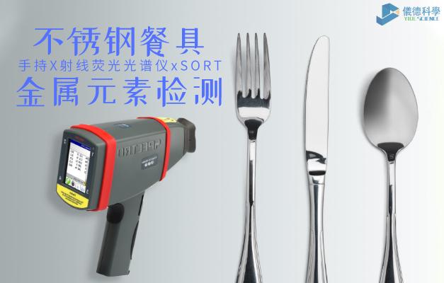 不锈钢餐具重金属元素检测