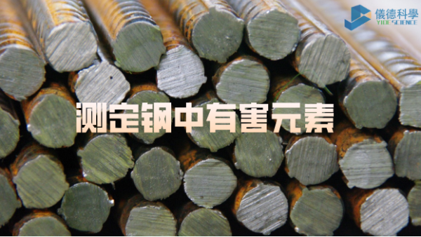 日本理学波长色散X射线荧光光谱仪测定钢中的有害元素