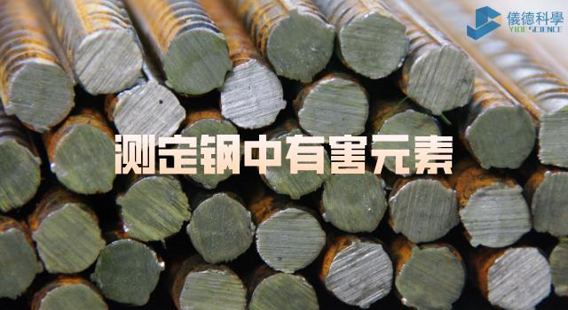 测定钢中的有害元素