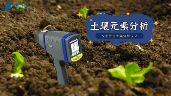 在室外测试土壤推荐用什么光谱仪?