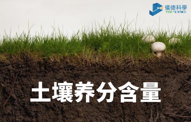 土壤养分含量