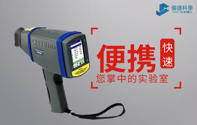 手持式X射线荧光光谱仪SPECTROxSORT