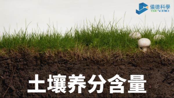 我国各类土壤基本养分含量科普,手持光谱仪快速分析重金属