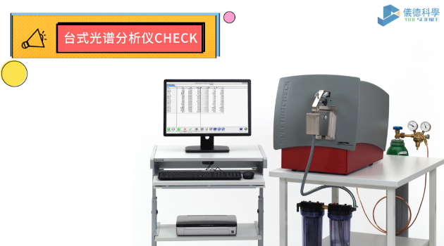 台式光谱分析仪CHECK