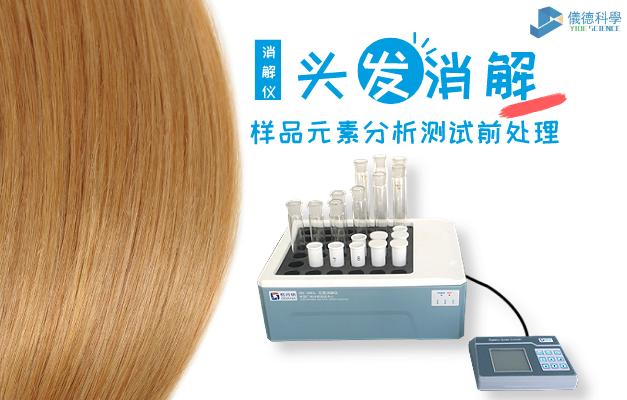 智能石墨消解仪头发分析应用