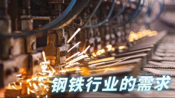 钢铁行业发展往高质量,科学检测仪器相辅相助