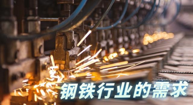 钢铁行业的需求