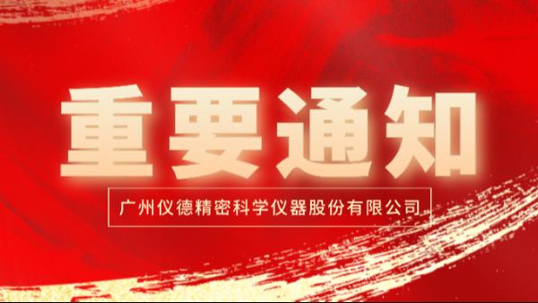 疫情防控!通知:暂停2020直读光谱仪广东学堂第4期培训活动