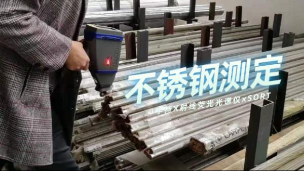 斯派克手持X射线荧光光谱仪xSORT测定常用不锈钢的准确度和精密度